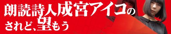 http://rooftop.cc/aiko/2017/05/02/narumiya_large.jpg
