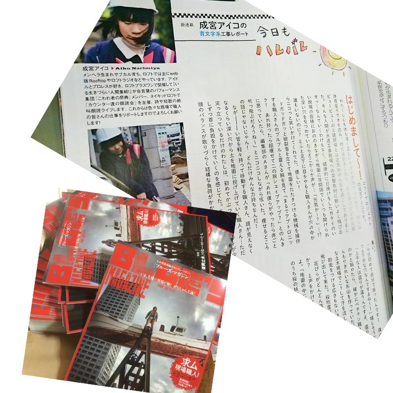 連載コラムはじまったよ!のお知らせと映画「戦場ぬ止み」を観てきた日記。