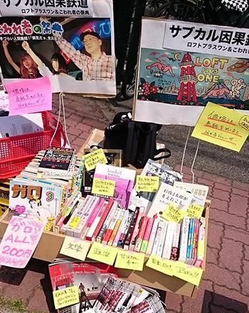 私欲と怨念にまみれて一箱古本市「ニイガタブックライト」に出店してきたよ!