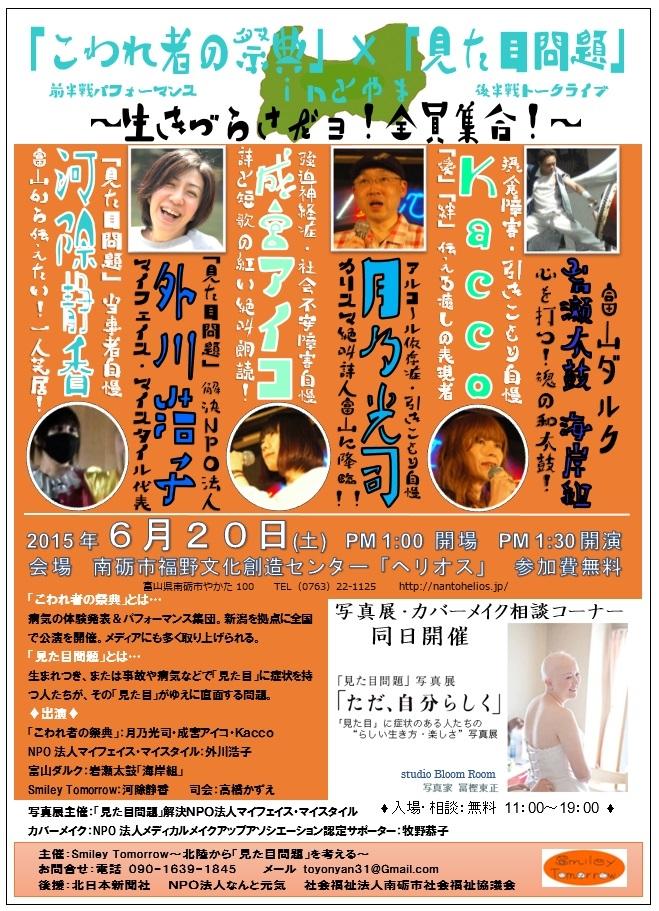 こわれ者の祭典、富山公演に行ってきますー。日本全国、生きづらさだョ!全員集合!
