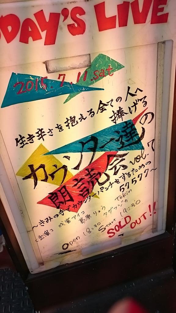 カウンター達の朗読会vol.7を振り返るよ〜キャプション編〜