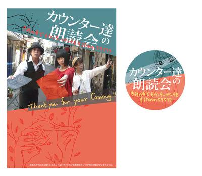 カウンター達の朗読会vol.7〜きみの手でカウンターパンチをするための57577〜☆前売券ソールドアウトいたしました。
