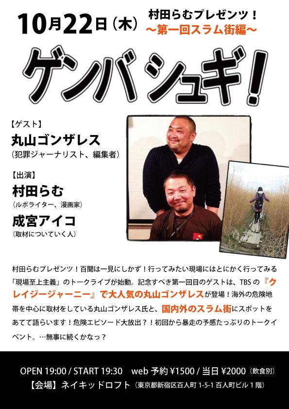 秋〜冬の出演イベントまとめとカウンター朗読会のテーマソングができたよ!