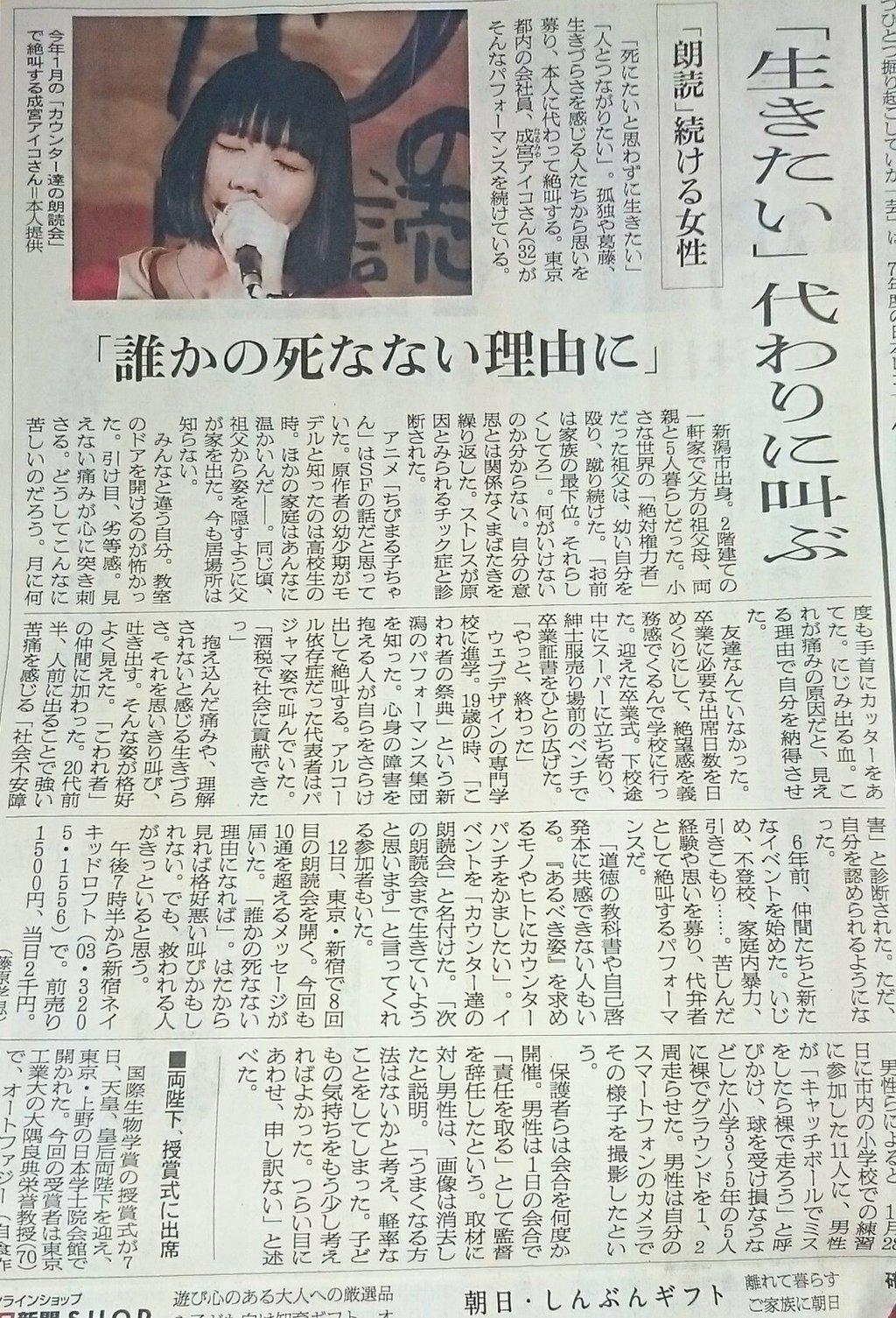 朝日新聞全国版に載せてもらったよ〜!「世界など変わらなくても心臓に希望の端っこ1ミリがある」
