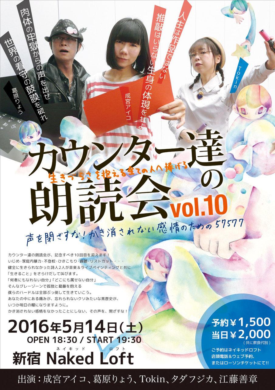 カウンター達の朗読会vol.10フライヤー解禁&ブルーズマガジン最新号出た!
