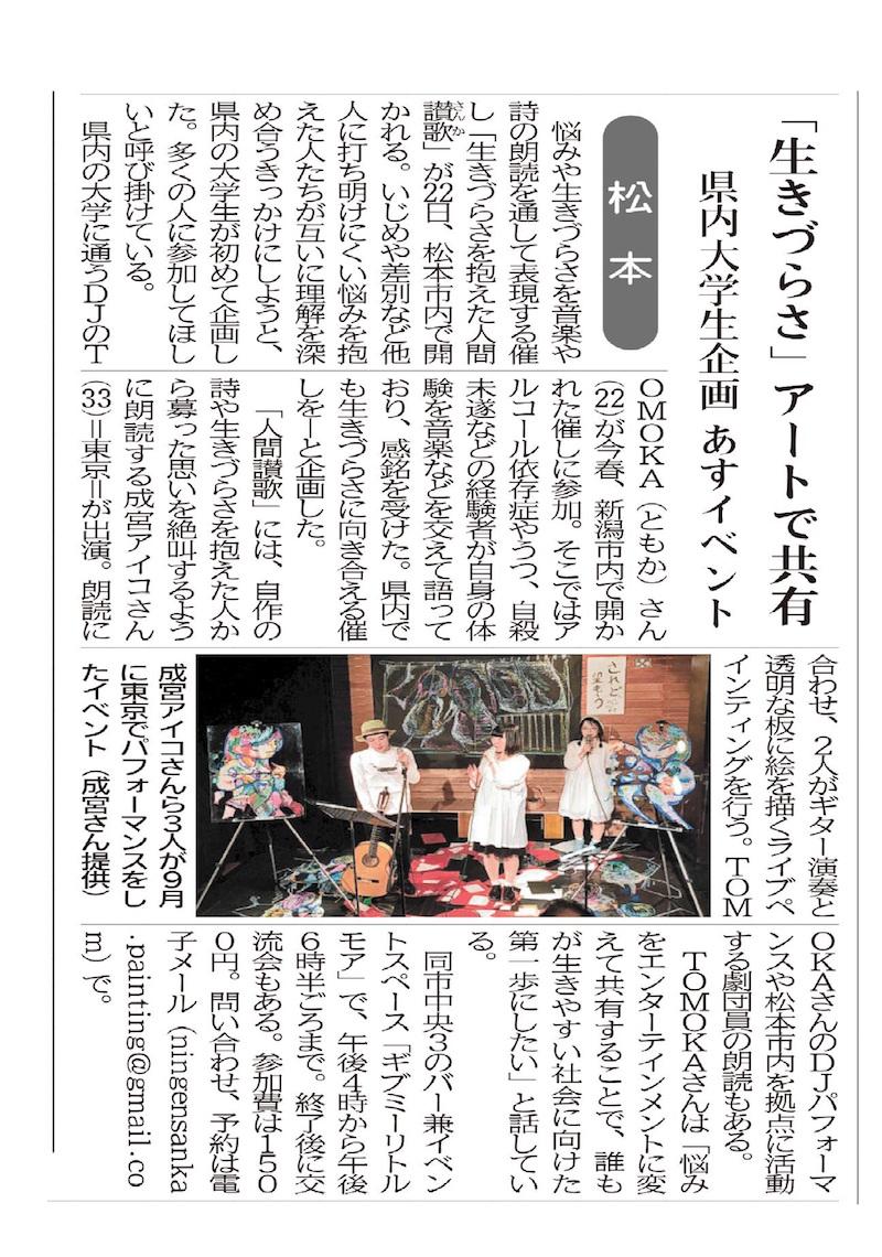 朗読とライブであなたを人生の当事者にしたい@長野県遠征ライブ