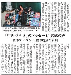20161026長野新聞2回目.jpg