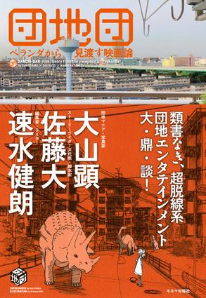 danchidan_cover_obi_web.jpg