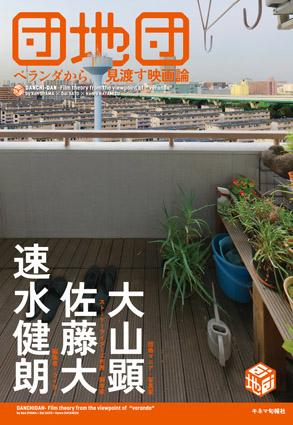 danchidan_cover_web.jpg