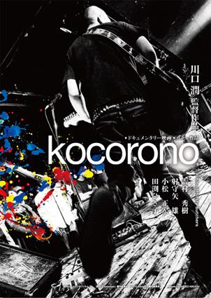 ブッチャーズのドキュメンタリー映画『kocorono』は僕らに問いかける