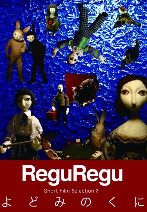 ReguReguの『よどみのくに』が発売されて