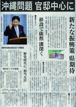 okinawa_times_web.jpg