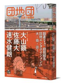 http://rooftop.cc/column/2013/04/28/danchi-coverobi_web.jpg