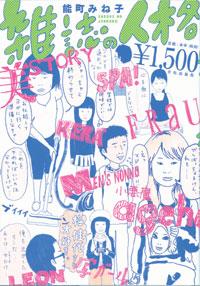 http://rooftop.cc/column/2013/11/25/noumachi_zassi.jpg