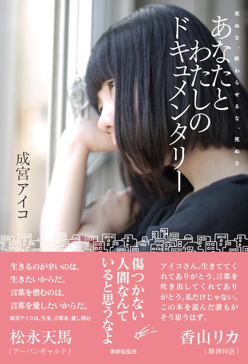 http://rooftop.cc/column/2017/09/01/aico_fix-02_obi.png