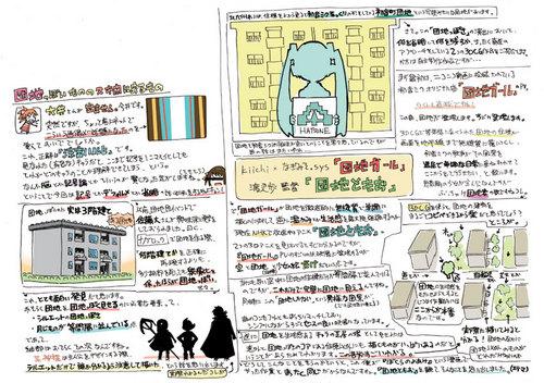 131023_danchi.jpg