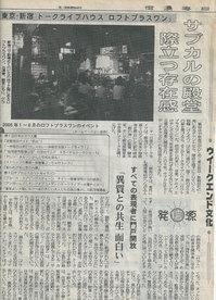 19950625shinanomainichi.jpg