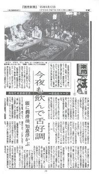 19950912yomiuri.jpg