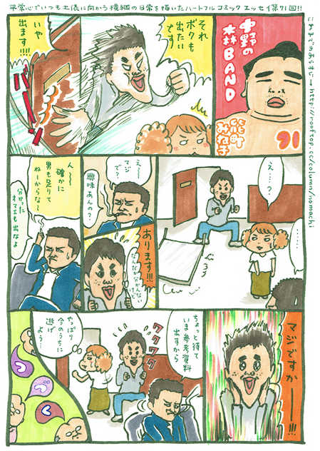 nakanonomori71.jpg