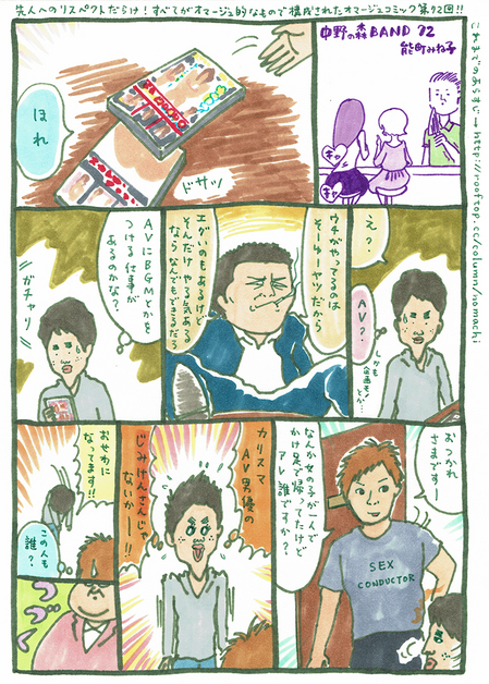 nakanonomori72.jpg