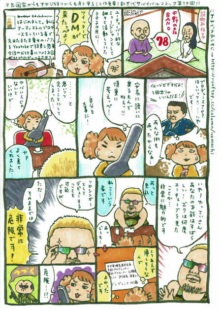 nakanonomori78.jpg