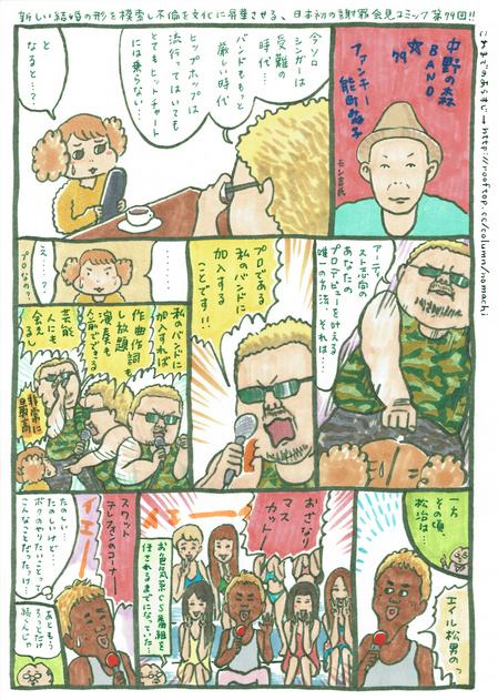 nakanonomori79.jpg