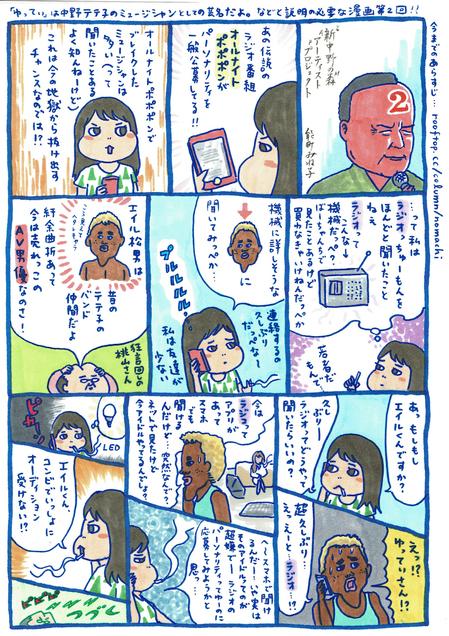 shinnakano02.jpg
