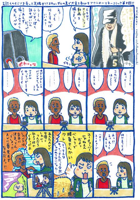 shinnakano05.jpg