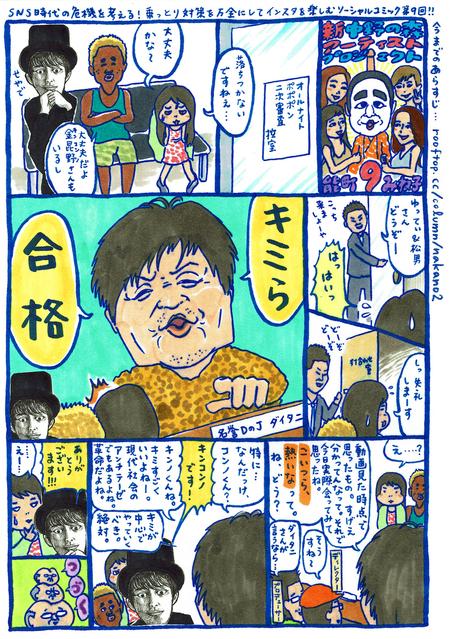 shinnakano09.jpg
