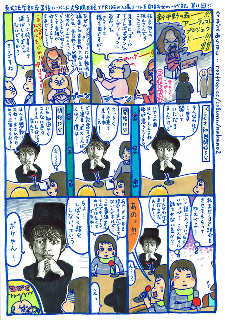 shinnakano11.jpg
