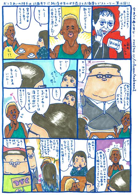 shinnakano16.jpg