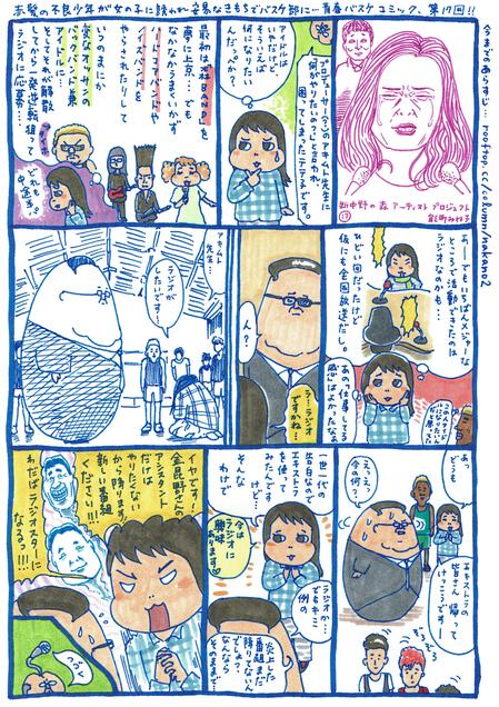 shinnakano17.jpg