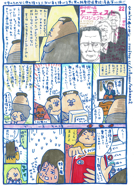 shinnakano22.jpg