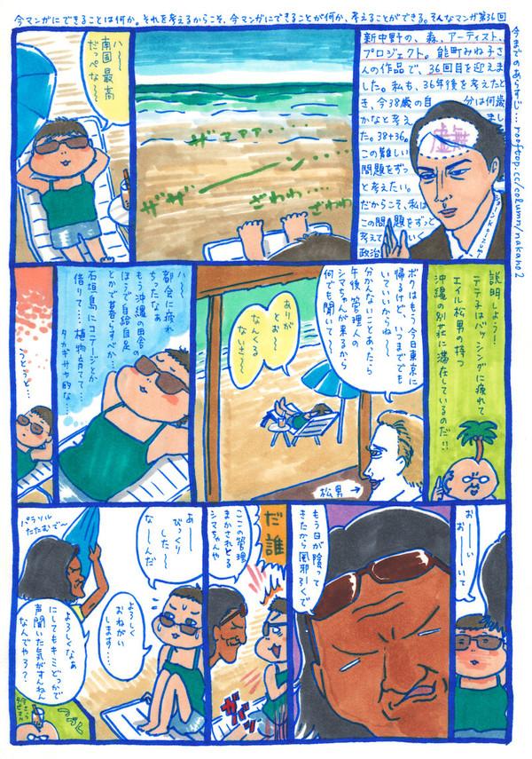 shinnakano36.jpeg
