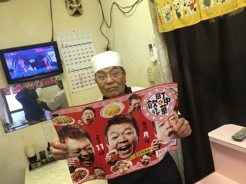雑司ヶ谷のターキーに行ったら、玉袋さんの番組の痕跡があった。.jpg