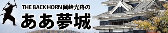 THE BACK HORN 岡峰光舟の ああ夢城