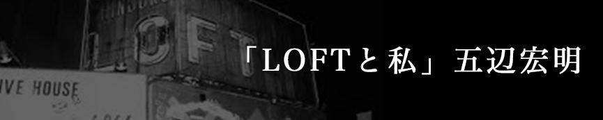 「LOFTと私」五辺宏明