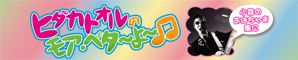 日高 央(ヒダカトオル)のモアベタ〜よ〜