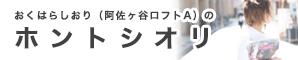おくはらしおり(阿佐ヶ谷ロフトA)のホントシオリ