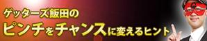 ゲッターズ飯田のピンチをチャンスに変えるヒント