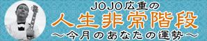JOJO広重の『人生非常階段』〜今月のあなたの運勢〜