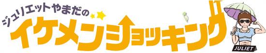 nsaku Kishida en V 【密着レポート】