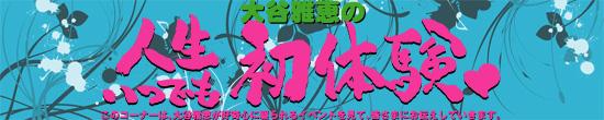 l.5:初トークライブ記念日!!!!!!!!!!!!!!!