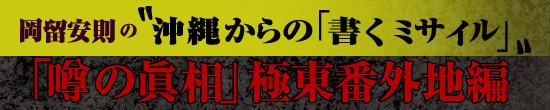 """岡留安則 """"沖縄からの『書くミサイル』""""「噂の真相」極東番外地編"""