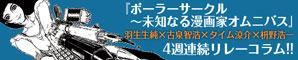 ポーラーサークル~未知なる漫画家オムニバス羽生生純×古泉智浩×タイム涼介×枡野浩一