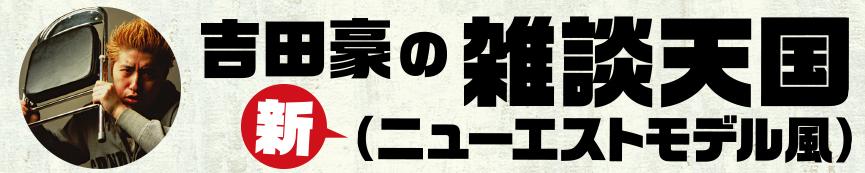 回ゲスト:吉田尚記(ニッポン放送アナウンサー)