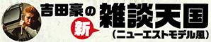 吉田 豪の雑談天国(ニューエストモデル風)
