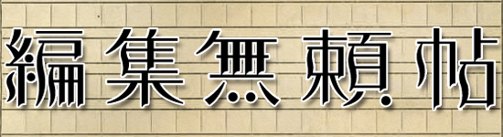 編集無頼帖タイトル