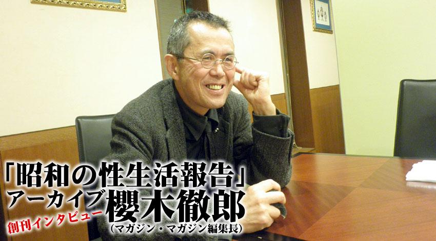 櫻木徹郎 (マガジン・マガジン編集長)