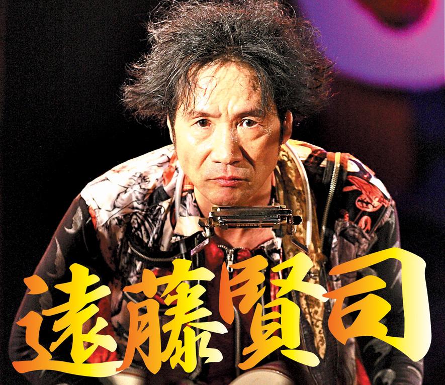 遠藤賢司(2012年1月号)